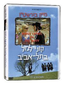 Kuni Lemel in Tel Aviv
