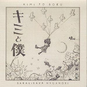 Kimi To Boku (Original Soundtrack) [Import]
