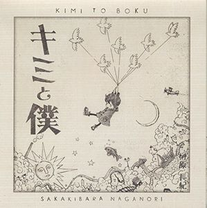 Kimi To Boku (Original Soundtrack) [Import]