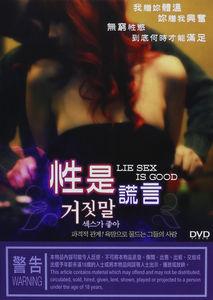 Lie Sex Is Good 2 (2015) [Import]