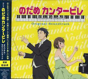 Nodamecantabile (Original Soundtrack) [Import]