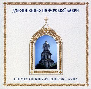 Church Bells Kiev Pechersk Lavra Monastery