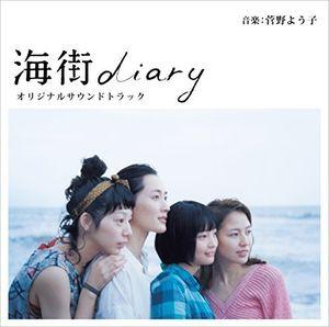 Umimachi Diary (Original Soundtrack) [Import]