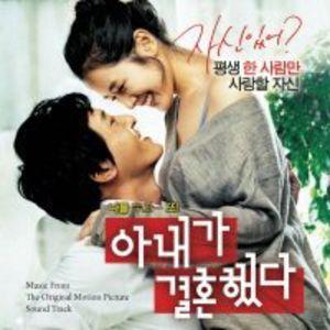 Two Husband (Original Soundtrack) [Import]