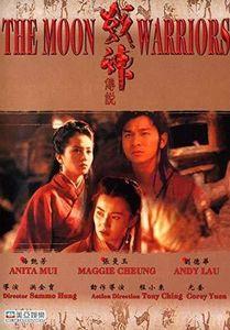 The Moon Warriors (1992) [Import]