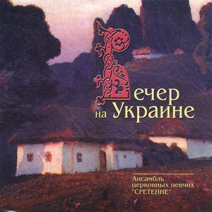 Evning of the Ukraine