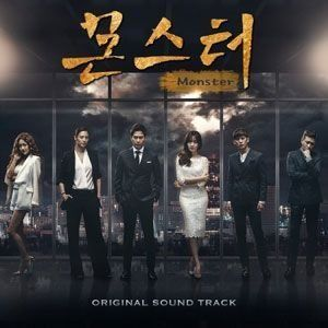 Monster: MBC Drama (Original Soundtrack) [Import]