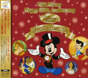 Disney Fan Music Award (Original Soundtrack) [Import]
