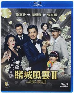 From Vegas to Macau II (2015) [Import]
