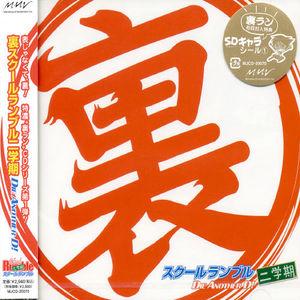Ura School Rumble Nigakki 1 [Import]