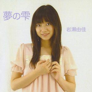 Yume No Shizuku