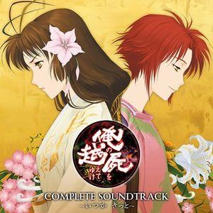 Ore No Shikabane Wo Koeteyuke N Original Sound Col [Import]