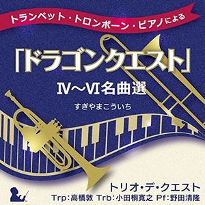 Trumpet.Trombone.Piano (Dragon Quest N Quest) 4-6 Meikyoku Sen(Original Soundtrack) [Import]