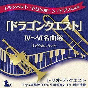 Trumpet.Trombone.Piano (Dragon Quest N Quest) 4-6 Meikyoku Sen(Original Soundtrack) [Import]