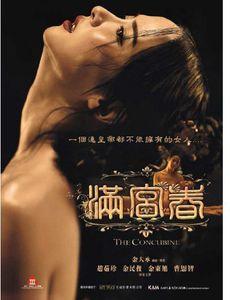 Concubine (2012) [Import]