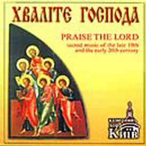 Praise Lord: Russian Religious19th & 20th Century