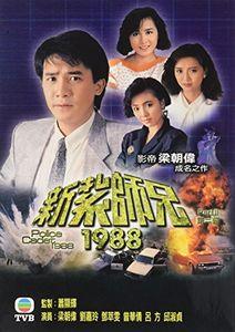 Police Cadet 1988 Pt 2 (Espisode 21-40) [Import]