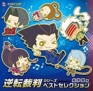 Gyakuten Saiban Series Best Nan -Naruhodou Hen [Import]