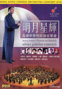 Hong Kong Chinese Orchestra - Silver Jubilee Concert