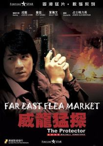 Protector [Import]