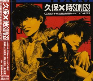 Kubo X Toki Songs: Araiso High School & Wild (Original Soundtrack) [Import]