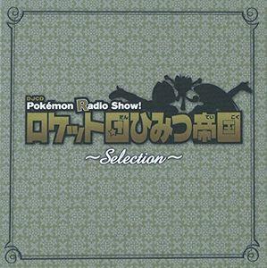 Pokemon Radio Show! Rocket Dan Himitsu Teikoku Sel [Import]