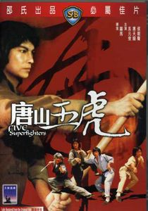 Five Superfighters [Import]