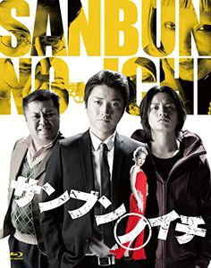 Sanbunnoichi [Import]
