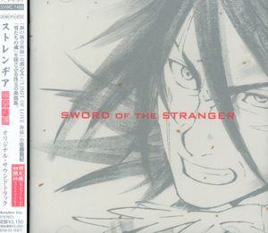 Stranger: Mukô Hadan Original Soundtrack (Original Soundtrack) [Import]