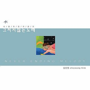Korean Lullaby for You: Never Ending Melody