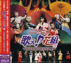 Sakura Taisen Teikoku Kagekidan Hanagumi (Original Soundtrack) [Import]
