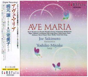 Ave Maria /  Minuet /  Serenade