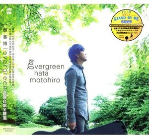 Evergreen: Deluxe Edition [Import]