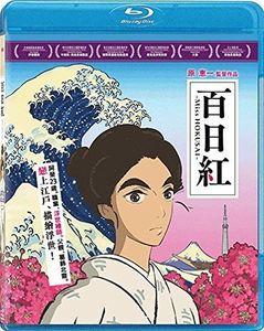 Miss Hokusai (Sarusuberi) (2015) [Import]