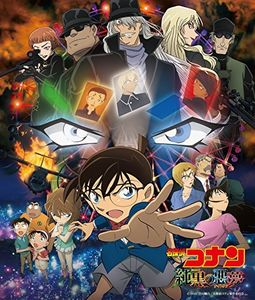 Detective Conan Junkoku No Nightmare [Import]