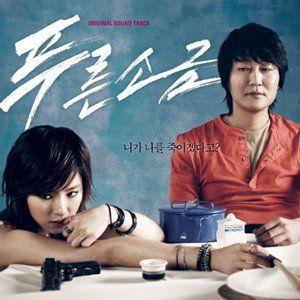 Blue Salt (Original Soundtrack) [Import]