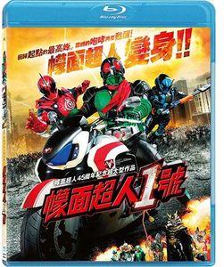 Kamen Rider No 1 (2016) [Import]