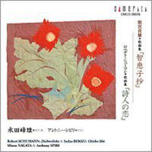Dichterliebe /  Chieko-Sho