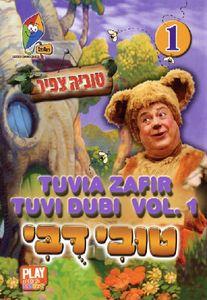 Tuvia Zafir-Tuvi Dubi: Volume 1