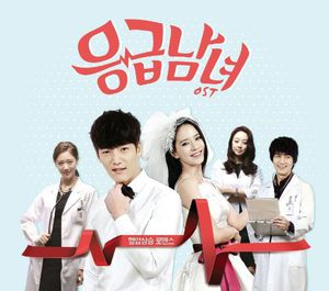 Emergency Couple (Original Soundtrack) [Import]