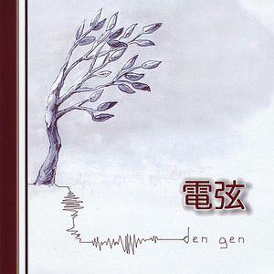 Den Gen