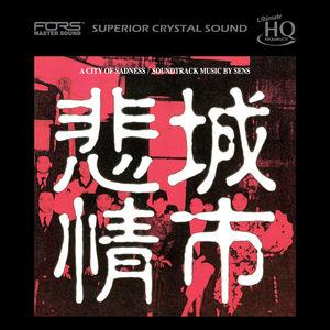 City Of Sadness (UHQCD) (Original Soundtrack) [Import]