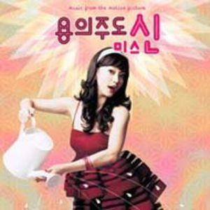 Miss Gold Digger (Original Soundtrack) [Import]