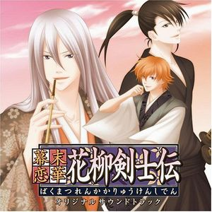 Karyu Kenshiden (Original Soundtrack) [Import]