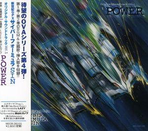 GPX Cyber Formura Sin V.1 (Original Soundtrack) [Import]