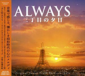 Always Sanchomeno Yuhi (Original Soundtrack) [Import]
