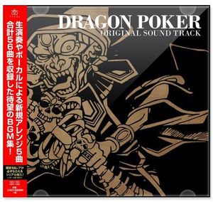 Dragon Poker (Original Soundtrack) [Import]