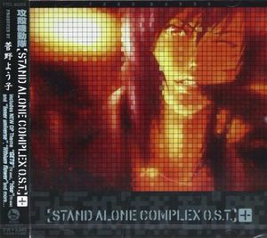 Stand Alone Complex (Original Soundtrack) [Import]