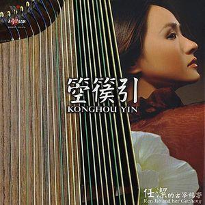 Konghou Yin