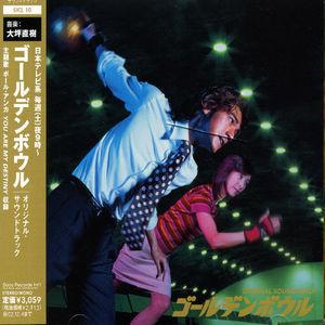 Golden Bowl (Original Soundtrack) [Import]